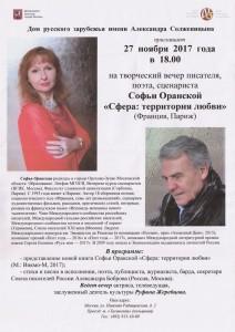 oranskaia_poster_moscow_201711