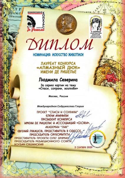Diplom_Ludmila-Severnaia_2020_1024px