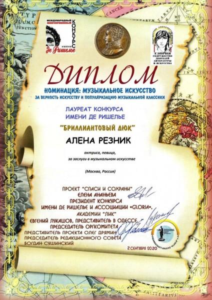 Diplome-Alena-Reznik