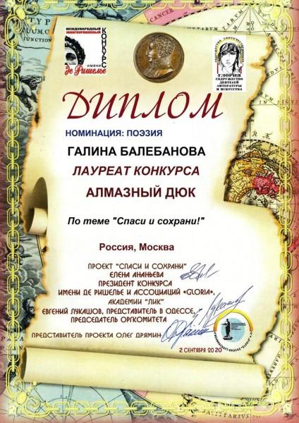 Diplome-Galina-Balebanova