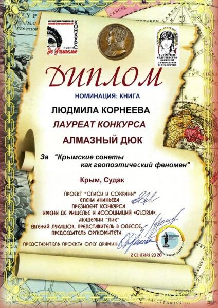 Diplome-Korneeva-Ludmila
