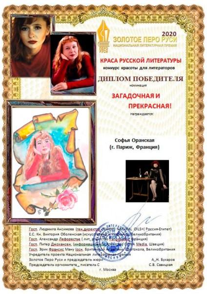 Diplome-Sophia-Oranskaia-Krasa-Rus-Lit_mod