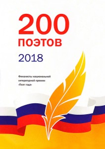 200_poetov_2018_cover
