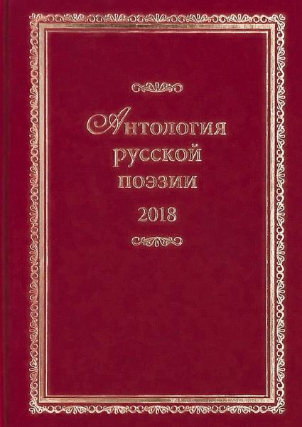antologia_russkoi_poezii_2018_cover