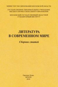litteratura_cover
