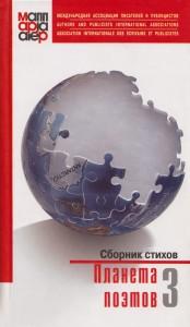 planeta_cover