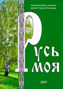 rus_moi_2019_cover